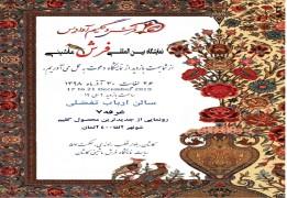 نمایشگاه بین المللی فرش ماشینی و صنایع وابسته در کاشان